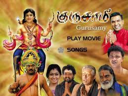 Gurusamy (2011) - Tamil Movie