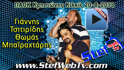 http://stefwebtv10.blogspot.gr/p/blog-page_1.html