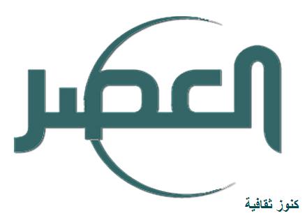 تردد قناة العصر 2014