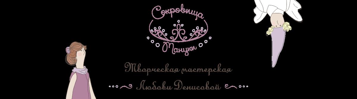 Творческая мастерская Денисовой Любови