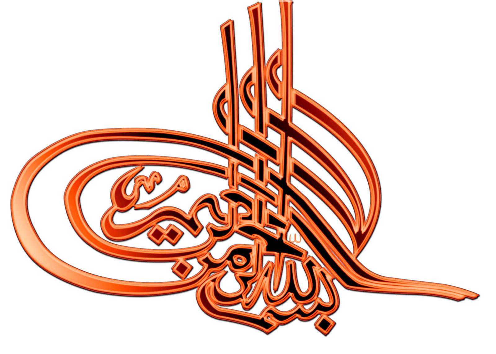 Widescreen Islamic Calligraphy Bismillah Calligraphy Blue