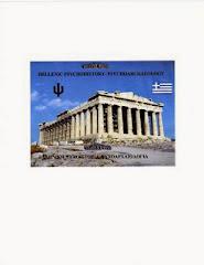 ΕλληνοαμερικάνικηΨυχή - Hellenic Psyche