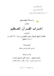 حمل كتاب إعراب القران الكريم - شيخ الإسلام زكرياء الأنصاري