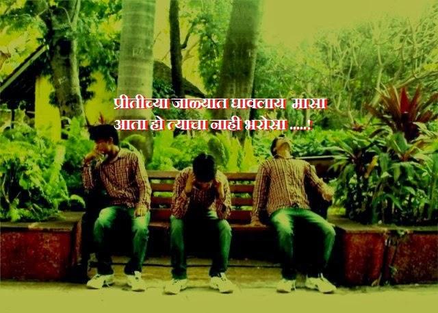 Download image Marathi Kavita Love Prem Dard Sad Virah Sms Message PC ...
