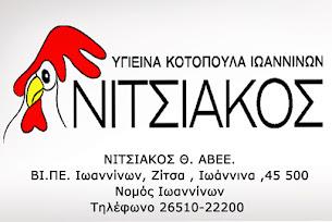 ΝΙΤΣΙΑΚΟΣ