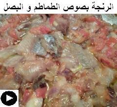 فيديو الرنجة بصوص الطماطم و البصل