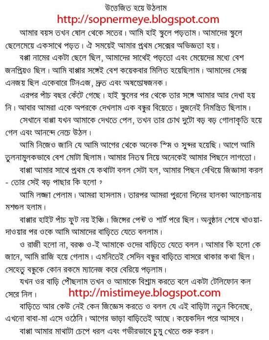Bangla choda chudir video free download