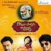Dikkulu Chudaku Ramayya (2014) Telugu Mp3 Songs HQ