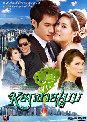 Yok Lai Mek 2009 poster