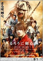 Baixar Filme Samurai X: O Inferno de Kyoto (Dual Audio)