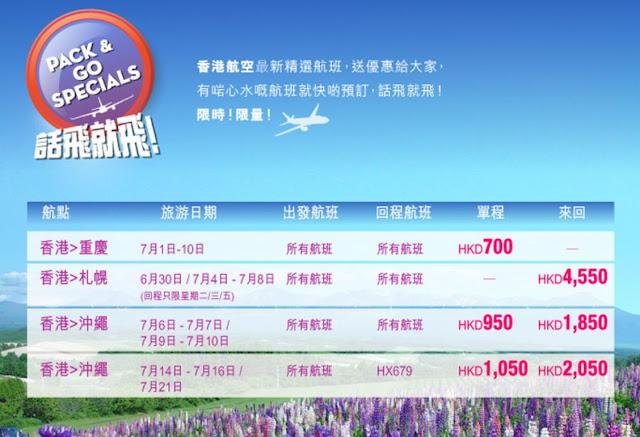 HK Airlines 香港航空「話飛就飛」, 札幌 $4,550起、 沖繩 $1,850起,7月份出發。