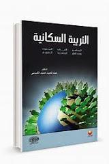 """كتاب التربية السكانية  ط2 :مع"""" د.عبدالمجيد حميد ثامر الكبيسي"""""""