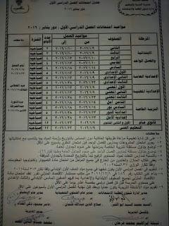 جداول امتحانات الشرقية أول 2016 تفصيلية المنهاج المصري 12347629_15187835384