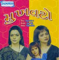 Mukhavato Gujarati Natak