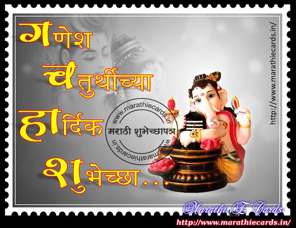 ganesh utsav essay in marathi