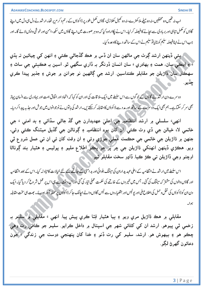 ek-or-ek-gyarah-sabaq-ka-tarjuma-sindhi-notes-for-class-9th