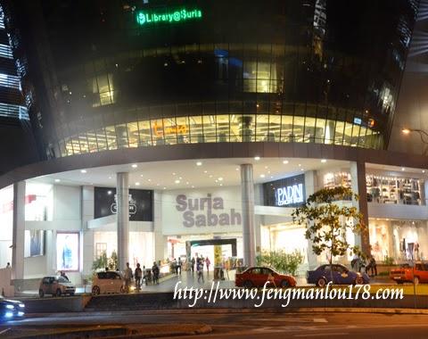 沙巴曙光广场