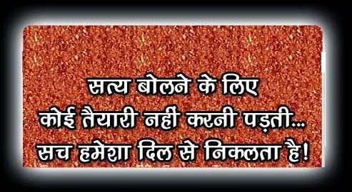 Quotes on Truth And Lie in Hindi Lies Quotes in Hindi