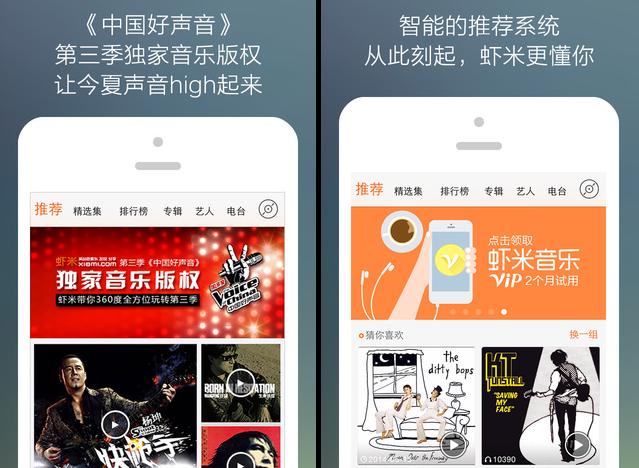免費聽音樂 APP 推薦:蝦米音樂 APK 下載 ( Xiami APK ) [ Android/iOS ]