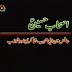 Aabis Ibn-e-Shabib - Luminescent People (Ashaab E Imam Hussain A.S)