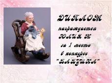 """Диплом за 1 место в конкурсе """"Бабушка"""""""""""