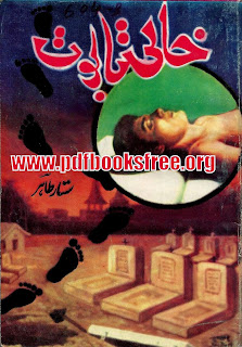 Khali Taboot A Novel By Sattar Tahir Free Download in PDF