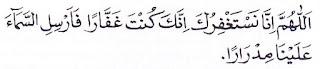 Doa yang sering dibaca dalam shalat istisqa_7