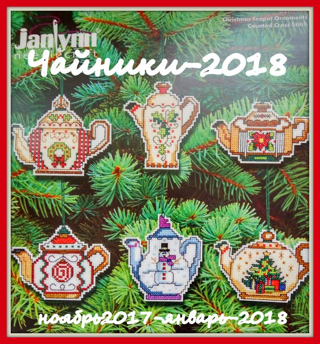 ЧАЙНИКИ 2018