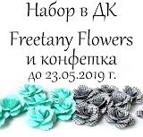 Набор в ДК Freetany Flowers 2019 лето-осень и конфета!!! До 23.05.2019 г.