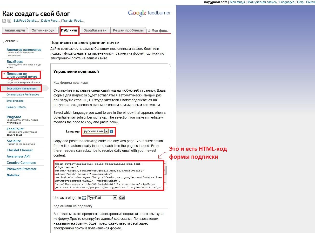 Как сделать ссылку своего сайта