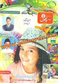 Free Download PDF Monthly Phool Kids Magazine October 2015