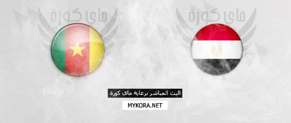 مصر والكاميرون مباشر