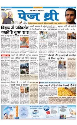 Page Three Hindi Newspaper Dehradun