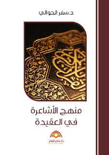 حمل كتاب منهج الأشاعرة في العقيدة - سفرالحوالي