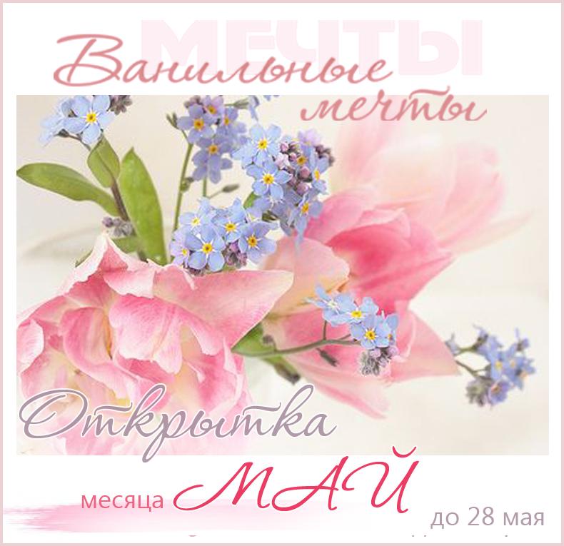 http://vanilla-wonders.blogspot.ru/2014/05/5.html