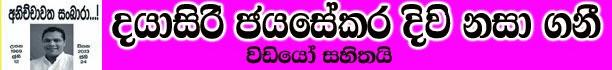http://lankastarsnews.blogspot.com/2014/03/dayasiri-jayasekara.html