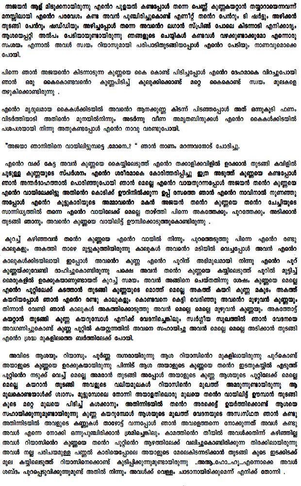 KAMBI MALAYALAM KATHAKAL | Your Blog Description