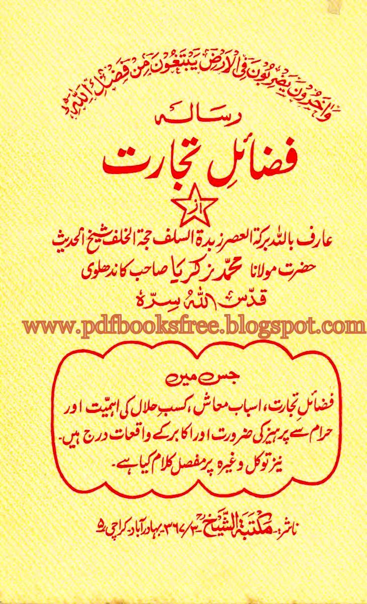 Trading in urdu