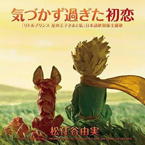 [Single] 松任谷由実 – 気づかず過ぎた初恋 (2015.11.18/MP3/RAR)