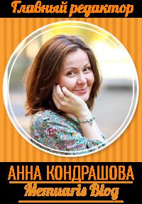 Аня Кондрашова