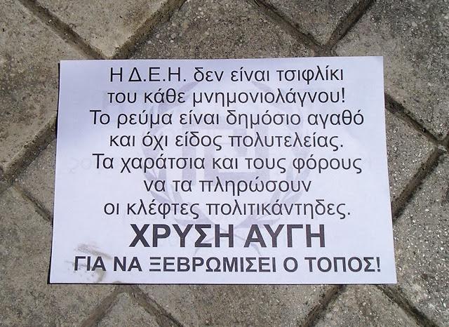 300.000 σπίτια ΔΕΝ έχουν ρεύμα! 1.000.000 συνέλληνες ζουν στο σκοτάδι...