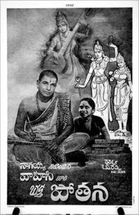 Bhakta Potana Telugu Mp3 Songs Free  Download  1942