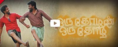 Oru Thozhan Oru Thozhi (2015) Full Tamil Movie Watch Online And Download Free HD