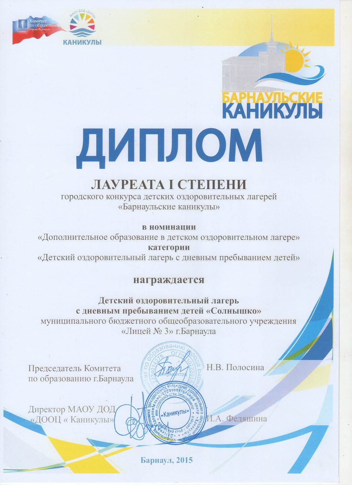 Лауреат I степени   2015