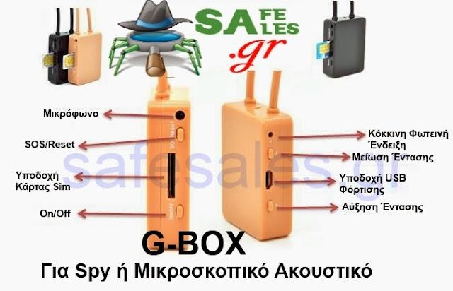 ακουστικό ψείρα gbox
