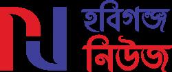 Habiganj News | হবিগন্জ নিউজ | ২৪ ঘন্টাই সংবাদ