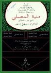 Ikuti Pengajian Kitab Ini oleh Ustaz Abdul Halim bin Saad al-Fathoni di RADIO dan TV