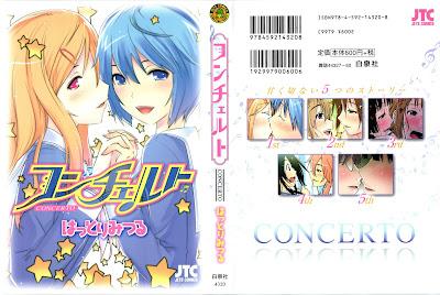 Concerto - コンチェルト