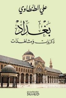 كتاب بغداد ذكريات ومشاهدات - علي الطنطاوي