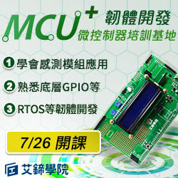 7/26(日) 感測電路+MCU韌體開發實戰